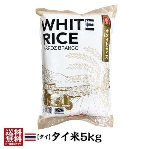 【精米時期:2020.3.20】【送料無料】タイ産タイ米5kg【インディカ米】【長粒種】【ホワイトライス】