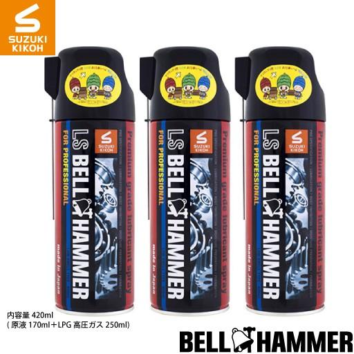 スズキ機工 LSベルハンマースプレー420ml 3本セット[潤滑剤/潤滑油/潤滑スプレー/自転車/バイク/チェーン/自動車/スライドドア/機械整備/