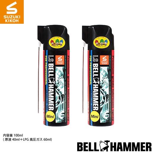 スズキ機工 LSベルハンマー100mlミニスプレー 2本セット [潤滑剤/潤滑油/潤滑スプレー/自転車/バイク/チェーン/自動車/スライドドア/機械