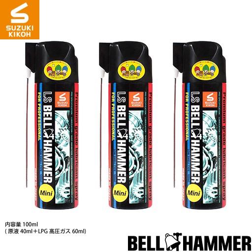 スズキ機工 LSベルハンマー100mlミニスプレー 3本セット [潤滑剤/潤滑油/潤滑スプレー/自転車/バイク/チェーン/自動車/スライドドア/機械