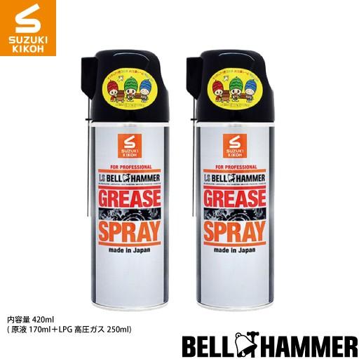 スズキ機工 LSベルハンマーグリーススプレー420ml 2本セット [潤滑剤/潤滑油/潤滑グリススプレー/自転車/バイク/チェーン/自動車/スライ