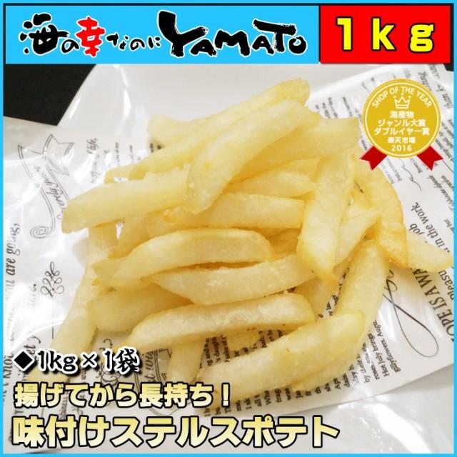 【冷凍のまま揚げるだけ!】ステルスポテトたっぷり1kg /ポテト/フライドポテト