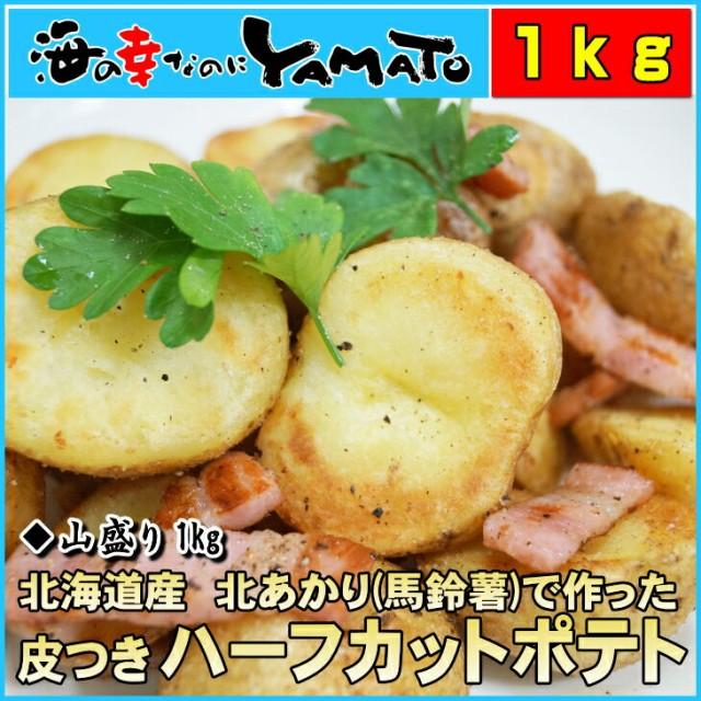 皮付きハーフカットポテト 山盛り1kg ぽてと ジャガイモ 芋 いも 冷凍食品 惣菜 お弁当