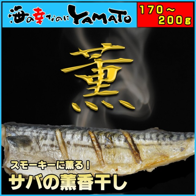 サバの薫香干し 170g〜200g さば 鯖 一夜干し 干物 おつまみ おかず