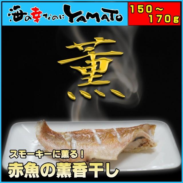 赤魚の薫香干し 150g〜170g あかうお アカウオ 一夜干し 干物 おつまみ おかず