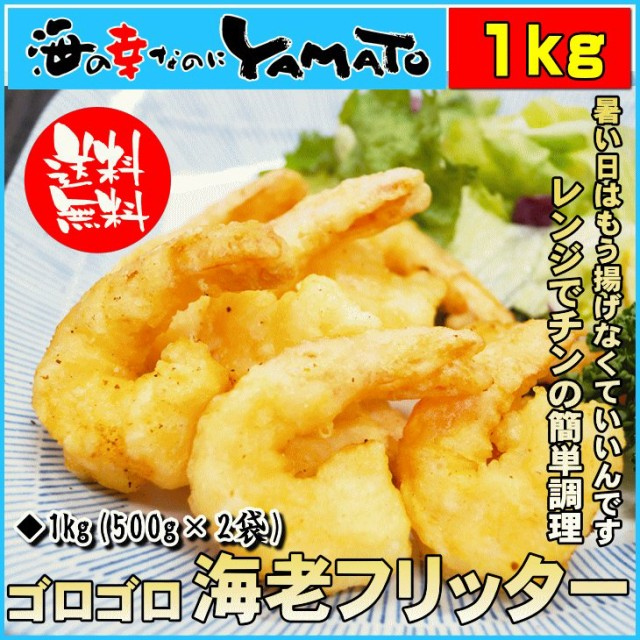 ゴロゴロ海老フリッター 薄衣・尾付きタイプ 1kg(500g×2袋) エビ えび惣菜 冷凍食品 おやつ おつまみ