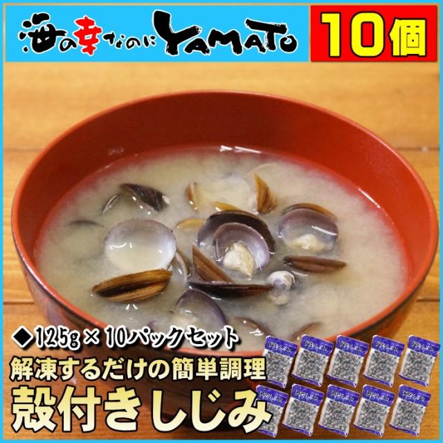 訳あり 殻付きシジミ 小分け125gパック×10個セット 合計1.25kg しじみ シジミ 蜆 冷凍食品 惣菜