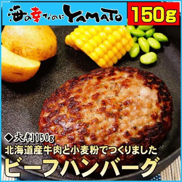 北海道ビーフハンバーグ 150g 牛肉 冷凍食品 おかず おつまみ