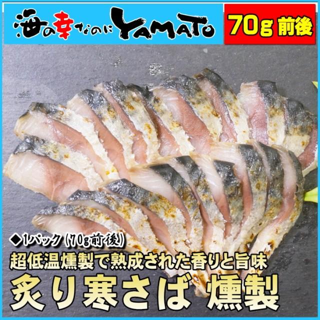 炙り寒サバ燻製 70g前後 超低温燻製で熟成させた薫香と旨み 国産鯖 さば 鯖 冷凍食品 骨取り