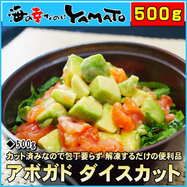 アボカドダイスカット 500g 解凍するだけの簡単調理 メキシコ産 ワニナシ 巻き寿司 野菜 サラダ