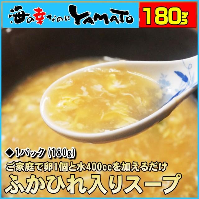 海鮮ふかひれ入りスープ 180g 2人前 簡単調理 中華 総菜