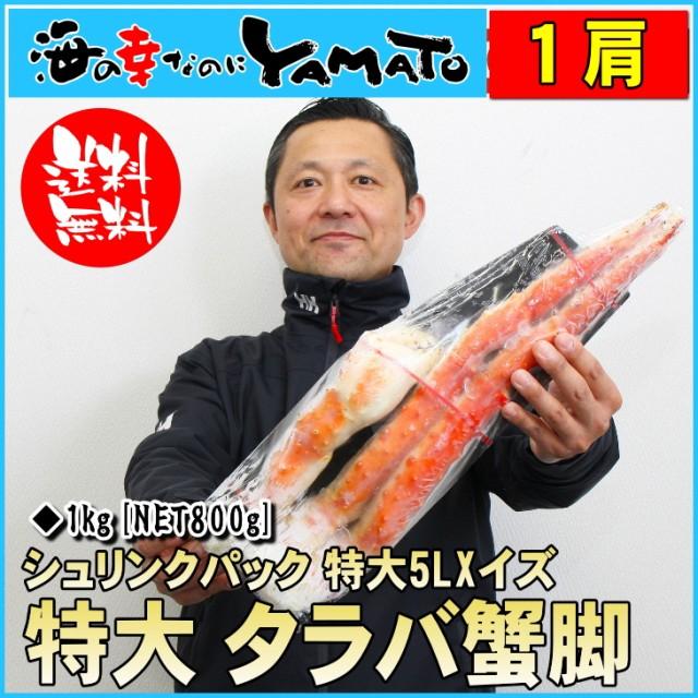 (蟹 カニ かに) 特大タラバ蟹脚 シュリンクパック 1肩 [NET800g] タラバガニ たらばがに ギフト 60代 70代 お歳暮 お年賀 グルメ 贈答
