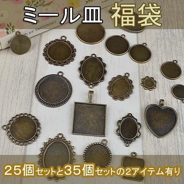 ハンドメイド材料/パーツ/レジンセッティングミール皿福袋(金古美・合金)pt-150126-1
