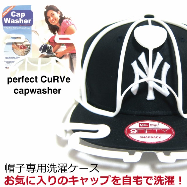 キャップ 洗濯 クリーニング PERFECTCURVE CAP WASHER キャップウォッシャー 帽子洗濯 キャップケア ニューエラーホワイトデー