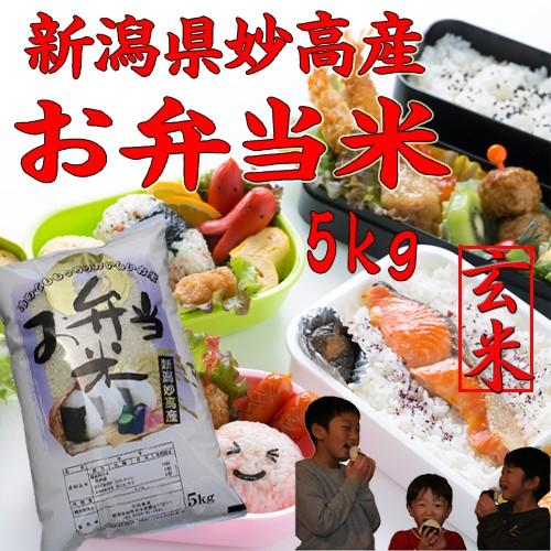 新米【玄米 お弁当米】新潟産 お弁当米 玄米 5kg(5キロ×1袋)《令和2年 2020年 お米 5kg お弁当 5キロ 冷めても美味しいお米 》