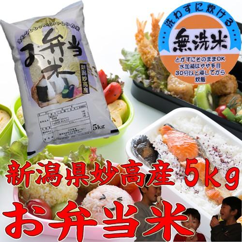【無洗米】【お弁当米】 新潟県産お弁当米5kg 令和元年 2019年 お弁当に最適 米