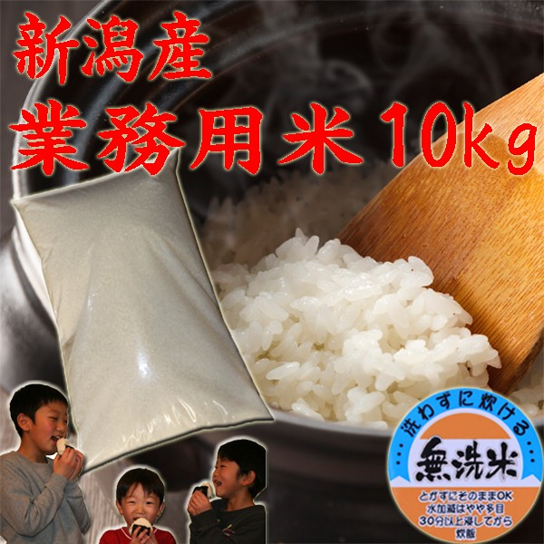 【無洗米10kg】新潟産 業務用米10kg【無洗米 10kg】訳ありで安いお米《お得米 ブレンド米 2019 お米 10kg 安い米 10キロ 複数原料米》