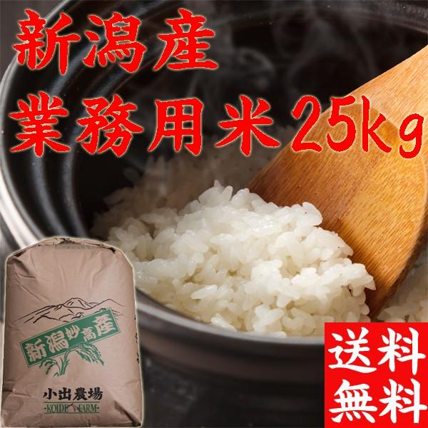 【お米 25kg】新潟県産 送料無料 業務用米25kg【複数原料米】業務用 米《令和元年 お米 25kg 安い 25キロ お米激安25kg》