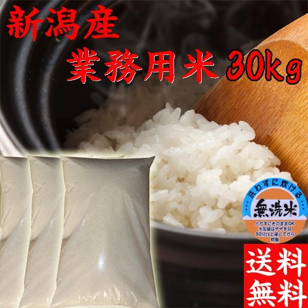 【無洗米 30kg】送料無料 新潟県産 業務用米30kg【無洗米】《業務用米 複数原料米 お米 30kg 安い 30キロ お米激安30kg》