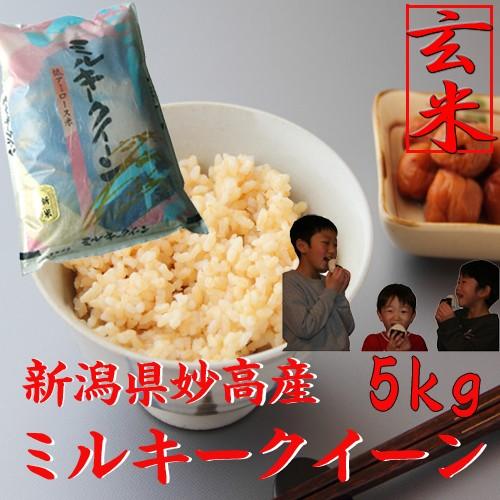 新米【ミルキークイーン 玄米】新潟産 ミルキークイーン5キロ 玄米《令和2年 2020年産 お米 5kg 安いミルキークイーン 5キロ モチ