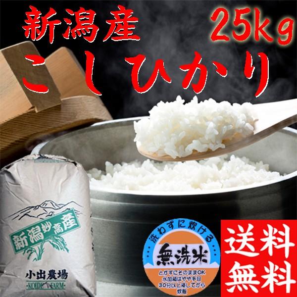 無洗米【コシヒカリ 25kg】新潟産コシヒカリ 無洗米 25kg《特A キャッシュレス5%還元 令和元年 無洗米25kg お米 25kg 安い 5キロ 美味