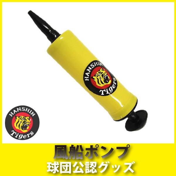 阪神タイガースグッズ 風船ポンプ