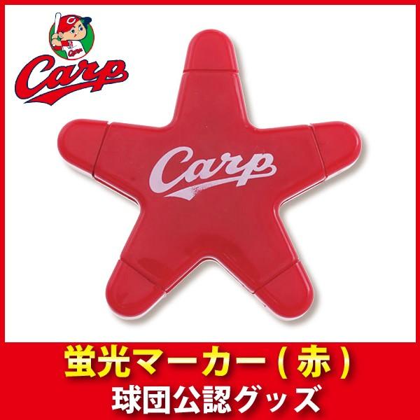 広島東洋カープグッズ 蛍光マーカー(赤)
