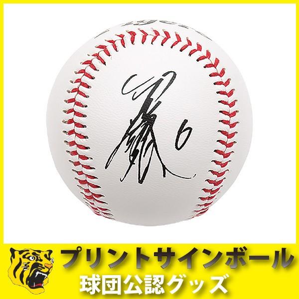 阪神タイガースグッズ プリントサインボール