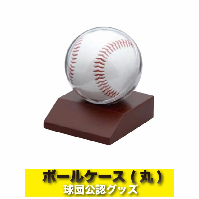 ボールケース(丸) 【サインボール等のディスプレイに!】
