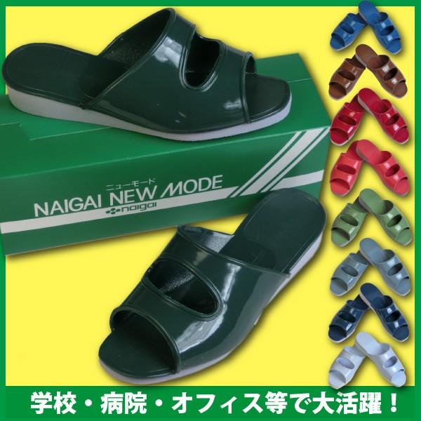 ナイガイ ニューモード 上履き/うわばき/上靴/うわぐつ/スリッパ/学校/オフィス