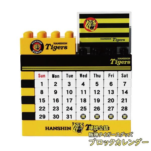 阪神タイガースグッズ ブロックカレンダー