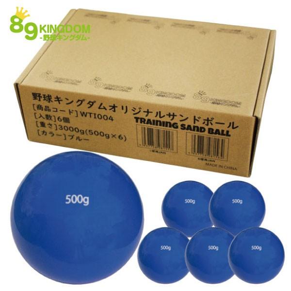 野球キングダムオリジナル ソフトサンドボール 500g ブルー 6球