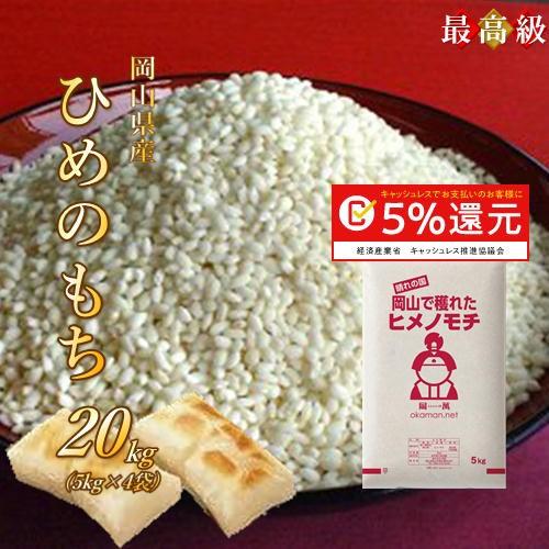 ヒメノモチ 20kg (5kg×4袋) 令和元年岡山県産最高級 送料無料 北海道・沖縄は756円の送料がかかります。