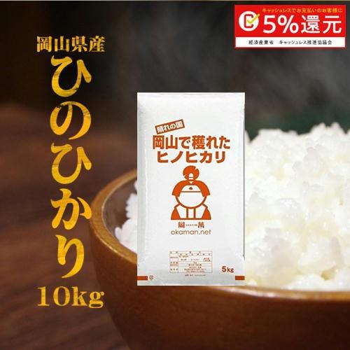 令和元年 新米 岡山産 ひのひかり 10kg(5kg×2袋) お米 送料無料 10キロ 北海道・沖縄は756円の送料がかかります。
