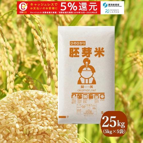 令和元年 岡山産 ひのひかり胚芽米 25kg(5kg×5袋) お米 送料無料 25キロ 北海道・沖縄は770円の送料がかかります。当日精米