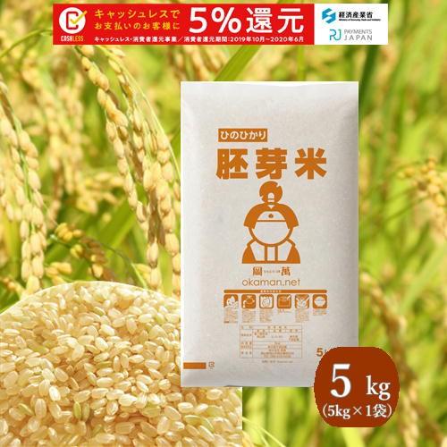 令和元年 新米 岡山産 ひのひかり胚芽米 5kg(5kg×1袋) お米 送料無料 5キロ 北海道・沖縄は770円の送料がかかります。 当日精米