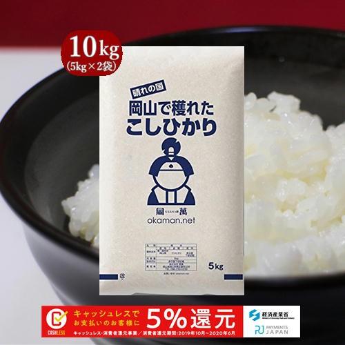 新米 お米 10kg コシヒカリ 令和元年岡山県産 (5kg×2袋) 送料無料 北海道・沖縄は770円の送料がかかります。当日精米
