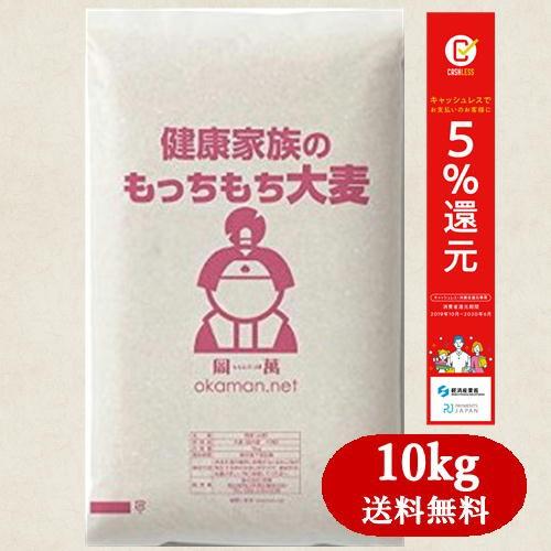 もっちもち大麦 10kg (5kg×2袋) 令和元年岡山県産 送料無料 北海道・沖縄は756円の送料がかかります。