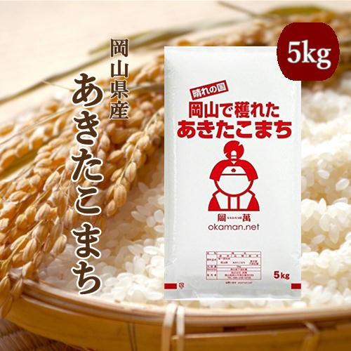 令和2年産 新米 岡山産 あきたこまち 5kg(5kg×1袋) お米 送料無料 5キロ 北海道・沖縄は770円の送料がかかります。