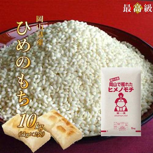 ヒメノモチ 10kg (5kg×2袋) 令和元年岡山産 もち米 送料無料 北海道・沖縄は770円の送料がかかります。