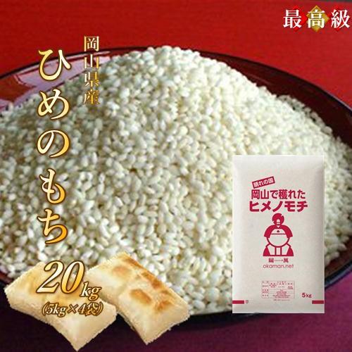 ヒメノモチ 20kg (5kg×4袋) 令和元年岡山県産最高級 送料無料 北海道・沖縄は770円の送料がかかります。