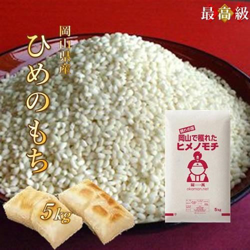 ヒメノモチ 5kg 岡山県産 (5kg×1袋) もち米 令和2年産 送料無料 北海道・沖縄は770円の送料がかかります。