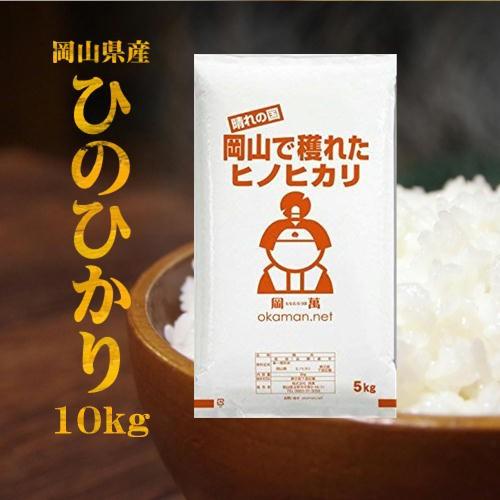 令和元年 米 岡山産 ひのひかり 10kg(5kg×2袋) お米 送料無料 10キロ 北海道・沖縄は770円の送料がかかります。