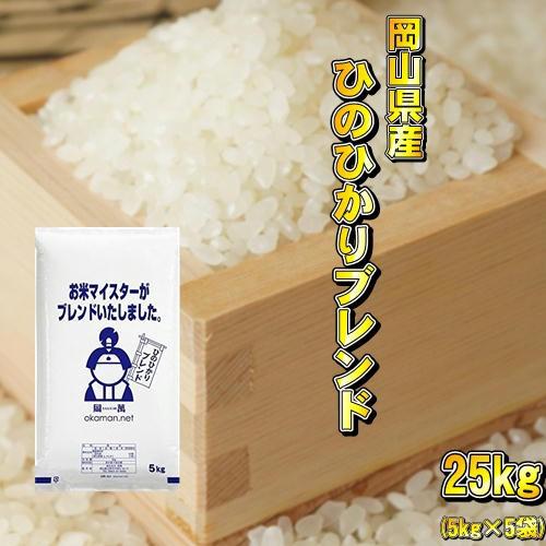 岡山米 お米 25kg ヒノヒカリブレンド (5kg×5袋) 送料無料 北海道・沖縄は770円の送料がかかります。