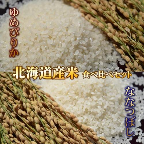 北海道産米 食べ比べセット ゆめぴりか・ななつぼし 10kg (各5kg) 北海道・沖縄宛は送料770円の加算が必要です。 令和2年産 新米