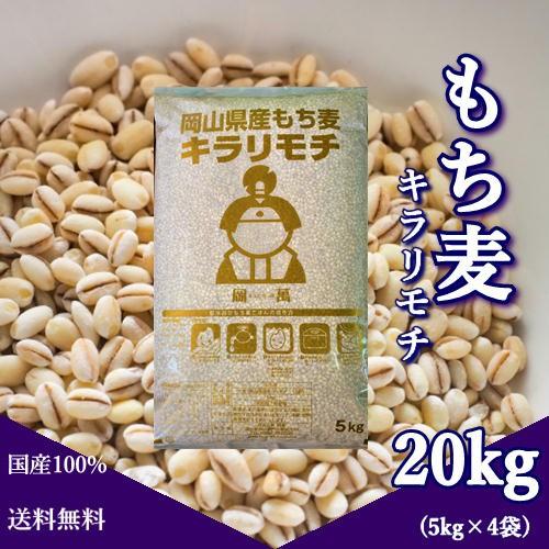 新麦 キラリもち麦 20kg (5kg×4袋) 令和2年 岡山県産 国産100% もち麦 送料無料
