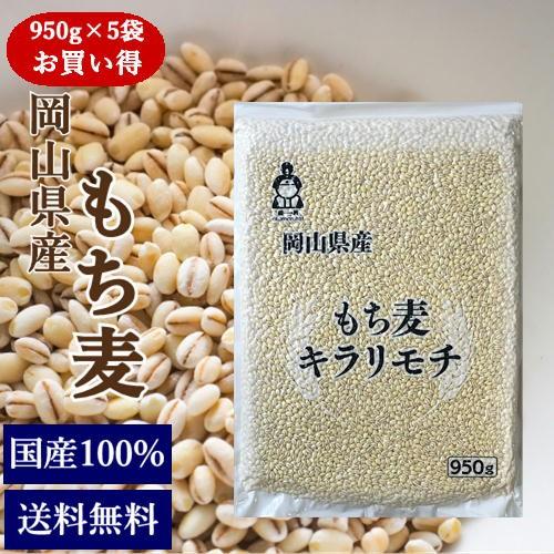 新麦 キラリもち麦 (950g×5袋) お買い得パック 令和元年岡山県産 送料無料 ※北海道・沖縄の方別途送料756円