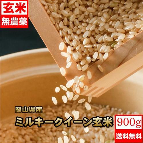 【無農薬】令和元年産 岡山県産 ミルキークイーン玄米 900g【低アミロース米】