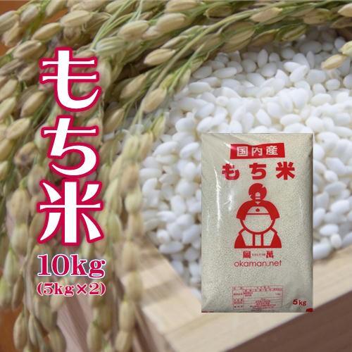 もち米 10kg (5kg×2袋) 岡山県産 複数原料米 送料無料 北海道・沖縄は770円の加算が必要です。