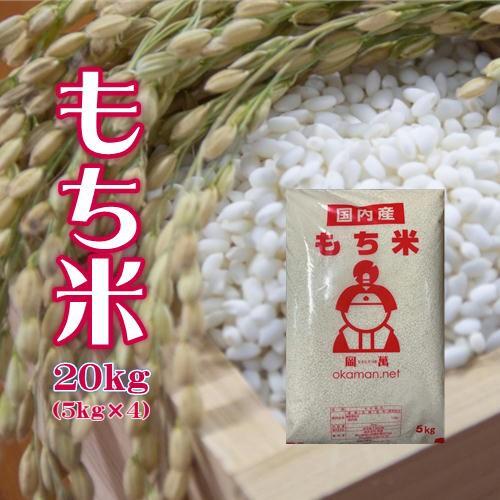 もち米 20kg (5kg×4袋) 岡山県産 送料無料 北海道・沖縄は756円の送料がかかります。